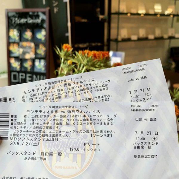 フレーバー緑茶専門店フレーバーグリーン、モンテディオ山形チケットプレゼント中です