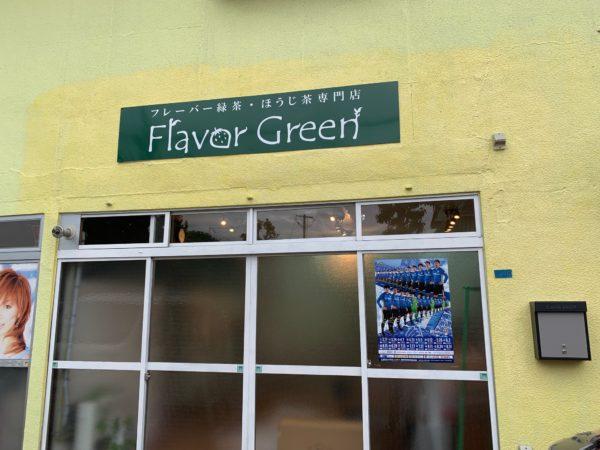 フレーバー緑茶専門店フレーバーグリーンの外観