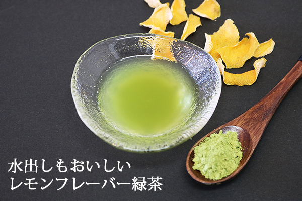 山形市フレーバー緑茶専門店フレーバーグリーンのレモンフレーバー緑茶