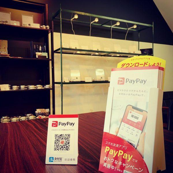 フレーバー緑茶専門店フレーバーグリーンでPayPayを導入しました!
