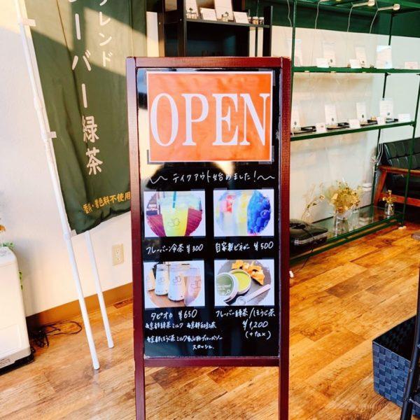 フレーバー緑茶専門店フレーバーグリーンの立て看板が仲間になりました