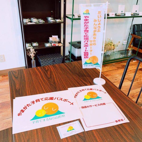 フレーバー緑茶専門店フレーバーグリーンでは子育てパスポートの協賛しております