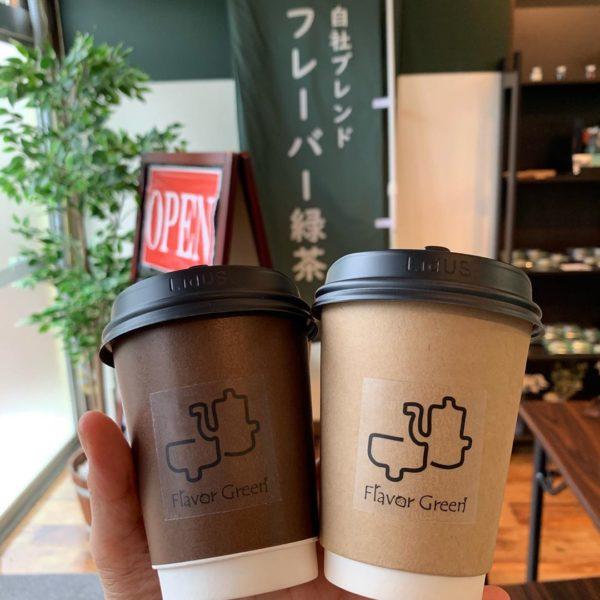 温かいフレーバー緑茶とほうじ茶│フレーバー緑茶専門店│山形市フレーバーグリーン